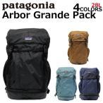 patagonia パタゴニア Arbor Grande Pack アーバー グランデ パック リュックサック デイパック バックパック バッグ メンズ レディース 28L B4 47971
