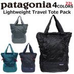 patagonia/パタゴニア Light Weight Travel Tote Bag/ライトウェイトトラベル トートバッグ 48808 リュックサック/カバン/鞄