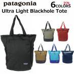 patagonia パタゴニア Ultra Light Blackhole Tote ウルトラライト ブラック ホール トート リュックサック バッグ 27L B4 48809