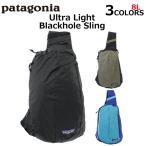 patagonia パタゴニア Ultra Blackhole Sling ウルトラライト ブラックホール スリング ワンショルダーバッグ メンズ レディース 8L 49020
