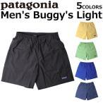 patagonia パタゴニア Men's Buggy's Light メンズ・バギーズ・ライト ショートパンツ ボトムス トレーニング スポーツ メンズ 撥水 58046 送料無料