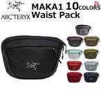 ARCTERYX アークテリクス MAKA1 Waist Pack マカ1 ウエストパック ウエストバッグ ボディバッグ ヒップバッグ メンズ レディース 17171