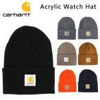 CARHARTT カーハート Acrylic Watch Hat ニット帽 ビーニー ニットキャップ 帽子 メンズ レディース A18
