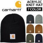 CARHARTT/カーハート Acrylic Watch Hat/ニットキャップ/ニット帽/ビーニー/帽子/A205/メンズ/レディース