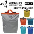 MYSTERY RANCH/ミステリーランチ BOOTY BAG LIGHT/ブーティーバッグライト リュックサック/トート 2way メンズ/レディース