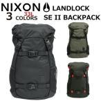 NIXON ニクソン LANDLOCK SE ランドロックSE リュック リュックサック バックパック デイパック バッグ メンズ レディース C2394