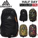 GREGORY/グレゴリー HALF DAY/ハーフデイ リュックサック/バックパック/デイパック/カバン/鞄 メンズ/レディース ブラック