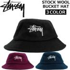 STUSSY ステューシー STOCK WOOL BUCKET HAT バケットハット 帽子 メンズ レディース ウール 132783