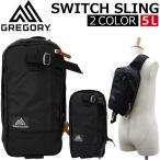 GREGORY グレゴリーSWITCH SLING スウィッチスリング/ボディバッグ スリング ワンショルダー メンズ レディース 5L