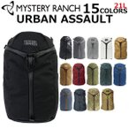 MYSTERY RANCH/ミステリーランチ URBAN ASSAULT/アーバンアサルト リュックサック/バックパック/デイパック/バッグ/カバン/鞄