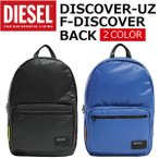 DIESEL ディーゼル DISCOVER-UZ F-DISCOVER BACK ディスカバー バック リュック リュックサック バックパック デイパック バッグ A3 X04812 P1157
