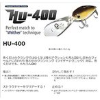 HIDEUP(ハイドアップ) ルアー HU-400 #01 ゴーストアユ