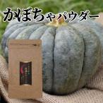 送料無料 野菜パウダー かぼちゃ パウダー 国産100% 無農薬 野菜粉末 健康 美容