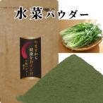 送料無料 野菜パウダー 水菜 パウダー 国産100% 無農薬 野菜粉末 健康 美容