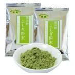 よもぎ粉末 ☆2個セット☆ 奈良東吉野産100%無農薬で栽培しています 45g入X2   送料無料