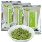 よもぎ粉末 ☆3個セット☆ 奈良東吉野産100%無農薬で栽培しています 45g入X3   送料無料