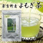 よもぎ粉末  奈良東吉野産100%無農薬で栽培しています  45g入      送料無料