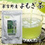 よもぎ微粉末  奈良東吉野産100%無農薬で栽培しています  45g入    送料無料