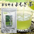 よもぎ微粉末 3個セット  奈良東吉野産100%無農薬で栽培しています  45g入x3    送料無料