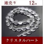 半連売り12ミリクリスタル水晶ハート19cm1050円天然石/パワーストーン卸価...