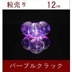 粒売り12ミリパープルクラック水晶1粒95円使う分だけ買うなら無駄なし