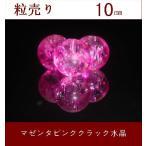 粒売り10ミリマゼンタピンククラック水晶1粒63円使う分だけ買うなら無駄なし