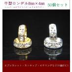 8ミリロンデル50個セット315円シルバー×白orゴールド×白