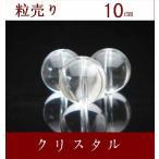 粒売り10ミリAAAランク本水晶クリスタル1粒47円全体運アップ天然石/パワーストーン卸