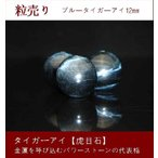 粒売り12ミリブルータイガーアイホークスアイAAAランク1粒168円成功のチャ...