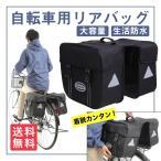 Velocity 自転車バッグ 大容量 防水 買い物 リアバッグ