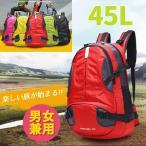 リュック 45L 登山 ポーチ リュックサック カジュアル 運動 アウトドア コンパクト リュック キャンプ