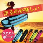 Yahoo!zakkacityウエストポーチ ランニング ポーチ ウエストバッグ ウォーキング ゴルフ サイクリング 伸縮 防水  運動 メンズ レディース
