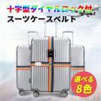 スーツケースベルト ダイヤルロック 十字キャリーケースベルト バックル ラゲッジベルト カラフル 旅行グッズ 空港 海外旅行 旅行用品 観光