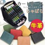 カードケース 本革 じゃばら アコーディオン式 財布 おしゃれ かわいい 革 札入れ カード入れ カードホルダー 大容量
