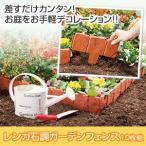 かわいい 花壇の仕切り ガーデニング用品 レンガ石調ガーデンフェンス10枚セット