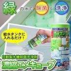 冷蔵庫 自動製氷機 掃除用洗剤 自動製氷機除菌洗浄剤 濃縮エメキューブ3回分