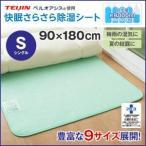 布団の湿気対策シート 湿気吸収 快眠さらさら除湿シート シングルサイズ 送料無料