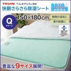 布団の湿気対策シート 湿気吸収 快眠さらさら除湿シート クイーンサイズ 送料無料