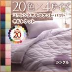 綿素材 タオルケット 掛け布団 20色から選べる コットンタオルキルトケット 単品 シングルサイズ