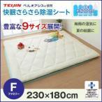 布団の湿気対策シート 湿気吸収 快眠さらさら除湿シート ファミリーサイズ 送料無料
