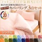 新20色 洗い替え用布団カバー3点セット シングルサイズ