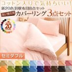 新20色 洗い替え用布団カバー3点セット セミダブルサイズ