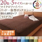マイクロファイバー布団カバー 20色から選べるマイクロファイバーカバー ベッド用敷パッド一体型ボックスシーツ セミダブルサイズ