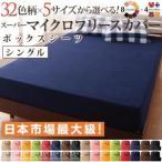 マイクロファイバー布団カバー 32色柄から選べるスーパーマイクロフリースカバー ベッド用ボックスシーツ シングルサイズ