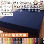 マイクロファイバー布団カバー 32色柄から選べるスーパーマイクロフリースカバー ベッド用ボックスシーツ クイーンサイズ