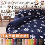 マイクロファイバー布団カバー 32色柄から選べるスーパーマイクロフリースカバー ベッド用3点セット セミダブルサイズ