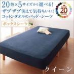 綿タオル地 布団カバー 20色から選べる コットンタオルのベッド用ボックスシーツ クイーンサイズ