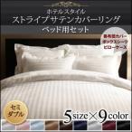 9色から選べるホテルスタイル ストライプ柄サテン素材 ベッド用布団カバー3点セット セミダブルサイズ