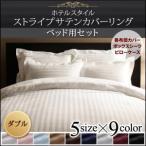 Yahoo!zakkacocker 癒し系生活雑貨9色から選べるホテルスタイル ストライプ柄サテン素材 ベッド用布団カバー3点セット ダブルサイズ