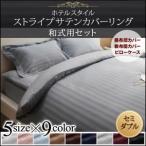 9色から選べるホテルスタイル ストライプ柄サテン素材 和式用布団カバー3点セット セミダブルサイズ